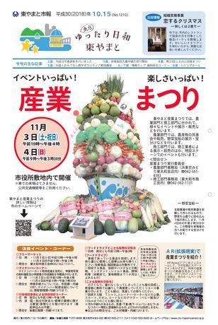 東やまと市報 平成30年10月15日号