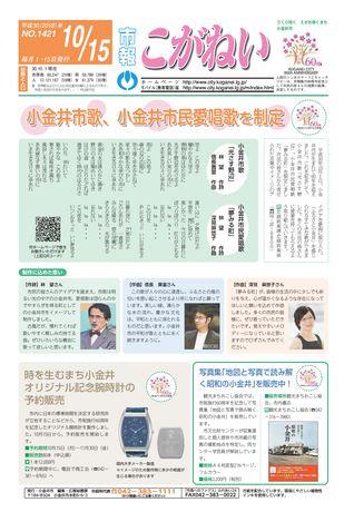 市報こがねい 平成30年10月15日号