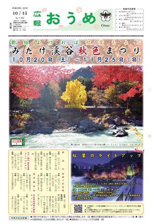 広報おうめ 平成30年10月15日号