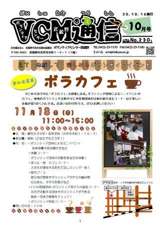 ボランティアセンター武蔵野 VCM通信 平成30年10月号