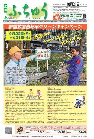 広報ふちゅう 平成30年10月21日号
