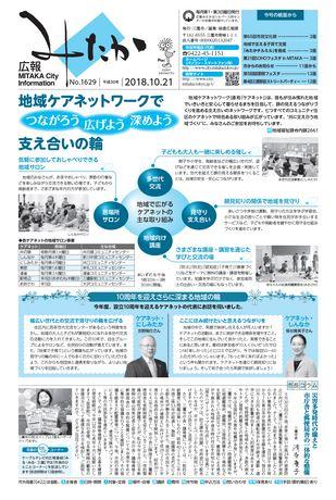 広報みたか 平成30年10月21日号