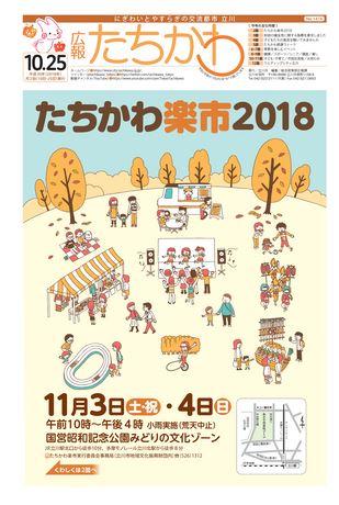 広報たちかわ 平成30年10月25日号