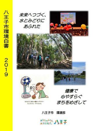 八王子市環境白書 2019