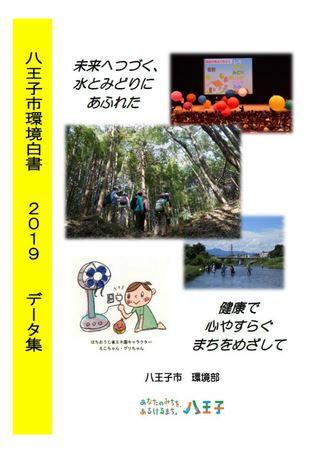 八王子市環境白書 2019 データ集