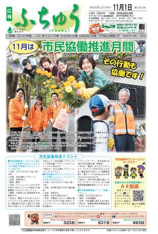 広報ふちゅう 平成30年11月1日号