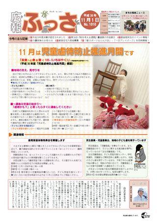 広報ふっさ 平成30年11月1日号