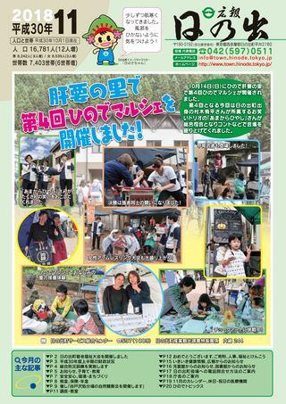 広報日の出 平成30年11月号