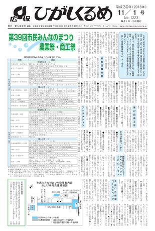広報ひがしくるめ 平成30年11月1日号
