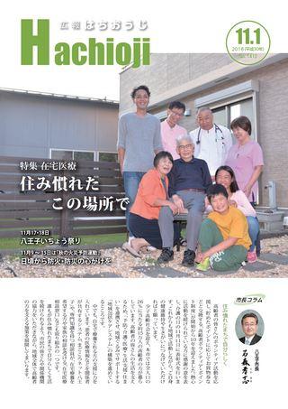 広報はちおうじ 平成30年11月1日号