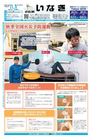広報いなぎ 平成30年11月1日号