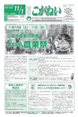 市報こがねい 平成30年11月1日号