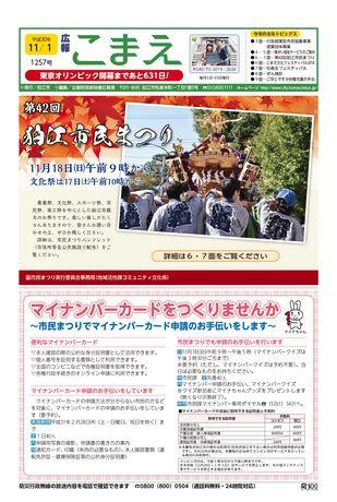 広報こまえ 平成30年11月1日号