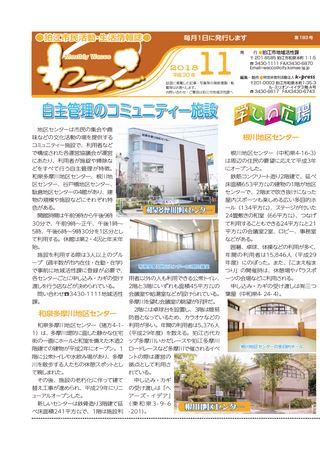 狛江市民活動・生活情報誌 わっこ 平成30年11月号