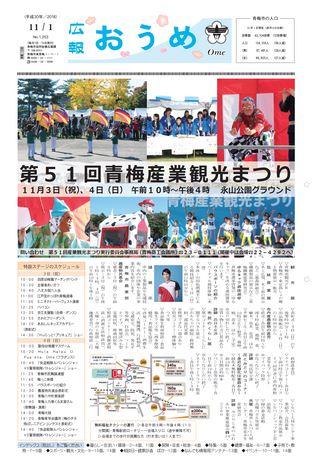 広報おうめ 平成30年11月1日号