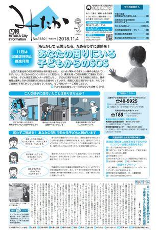 広報みたか 平成30年11月4日号