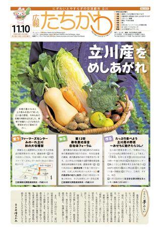 広報たちかわ 平成30年11月10日号