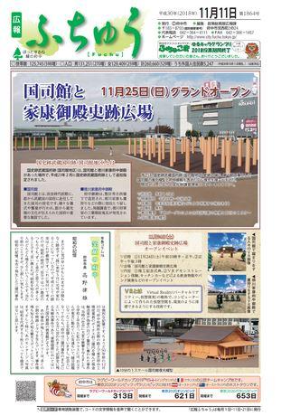 広報ふちゅう 平成30年11月11日号