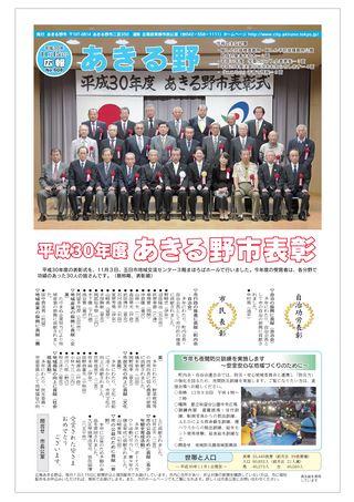 広報あきる野 平成30年11月15日号