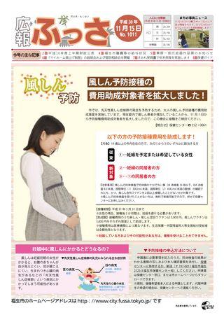 広報ふっさ 平成30年11月15日号