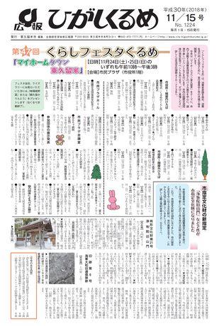 広報ひがしくるめ 平成30年11月15日号