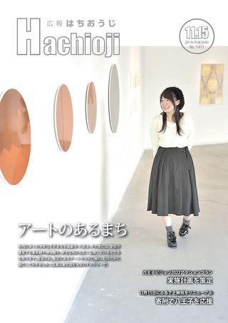 広報はちおうじ 平成30年11月15日号