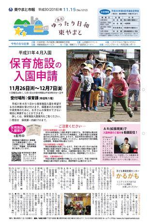 東やまと市報 平成30年11月15日号