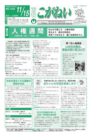 市報こがねい 平成30年11月15日号