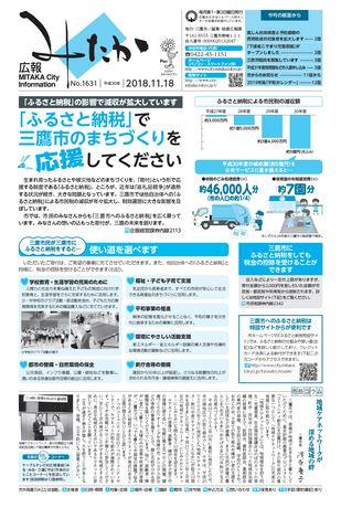 広報みたか 平成30年11月18日号