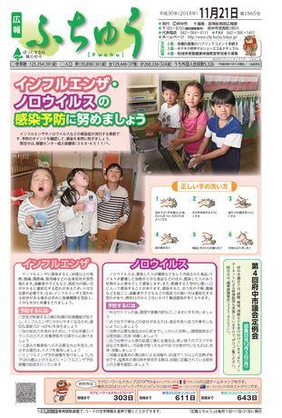 広報ふちゅう 平成30年11月21日号