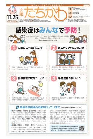 広報たちかわ 平成30年11月25日号