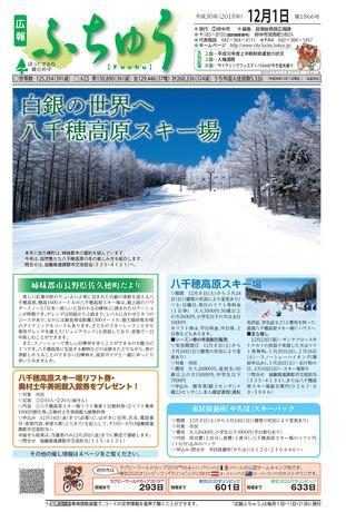 広報ふちゅう 平成30年12月1日号
