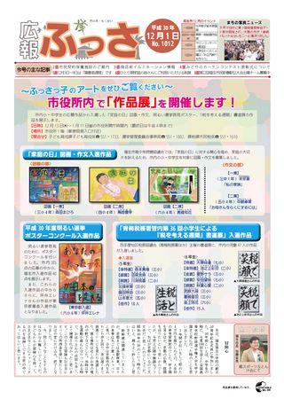 広報ふっさ 平成30年12月1日号