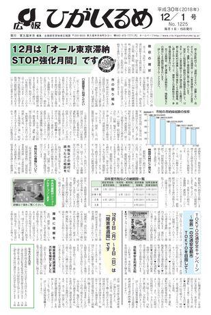 広報ひがしくるめ 平成30年12月1日号