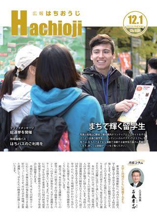広報はちおうじ 平成30年12月1日号