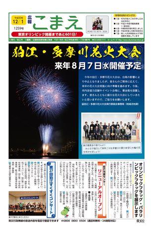 広報こまえ 平成30年12月1日号
