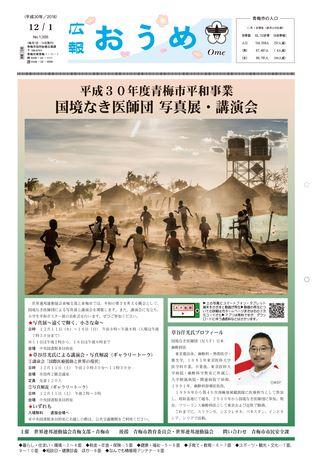 広報おうめ 平成30年12月1日号