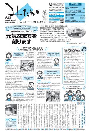 広報みたか 平成30年12月2日号
