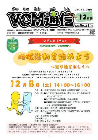 ボランティアセンター武蔵野 VCM通信 平成30年12月号