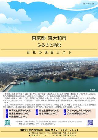 東京都東大和市ふるさと納税 お礼の逸品リスト