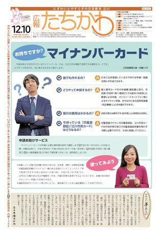 広報たちかわ 平成30年12月10日号