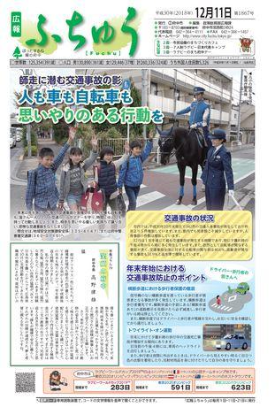 広報ふちゅう 平成30年12月11日号
