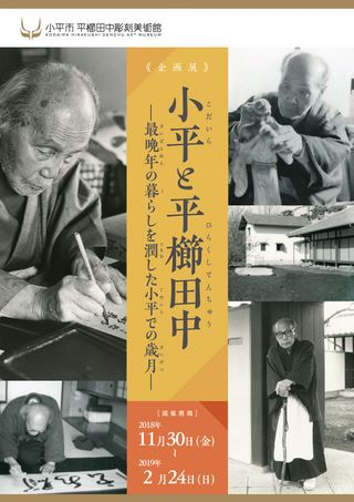 小平と平櫛田中 ―最晩年の暮らしを潤した小平での歳月―