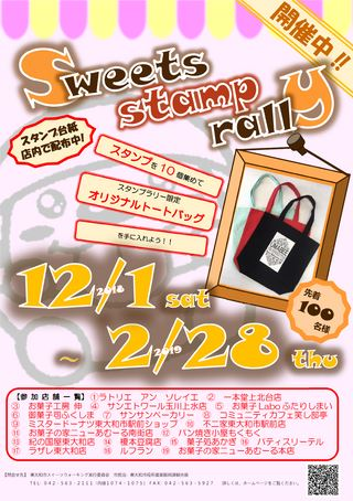 Sweets stamp rally 2018-2019 東大和市