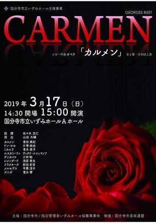 ビゼー作曲オペラ「カルメン」全4幕・日本語上演