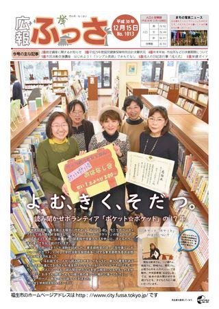 広報ふっさ 平成30年12月15日号