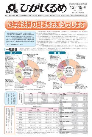 広報ひがしくるめ 平成30年12月15日号