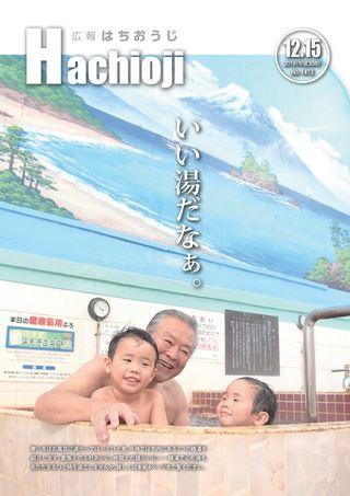 広報はちおうじ 平成30年12月15日号