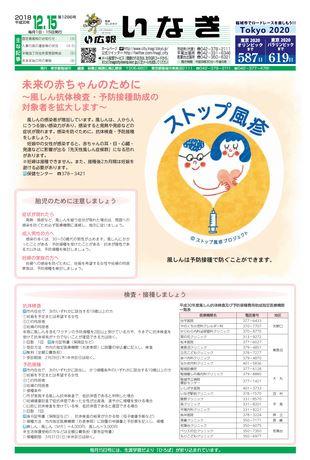広報いなぎ 平成30年12月15日号