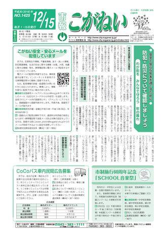 市報こがねい 平成30年12月15日号